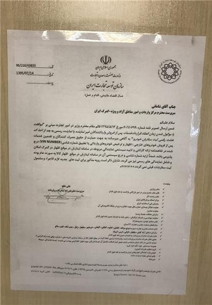 وزارت صنعت سفارشهای ثبتشده خودرو را حذف کرد