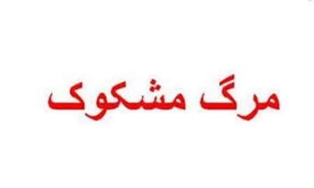 2 مورد مرگ مشکوک در مشهد