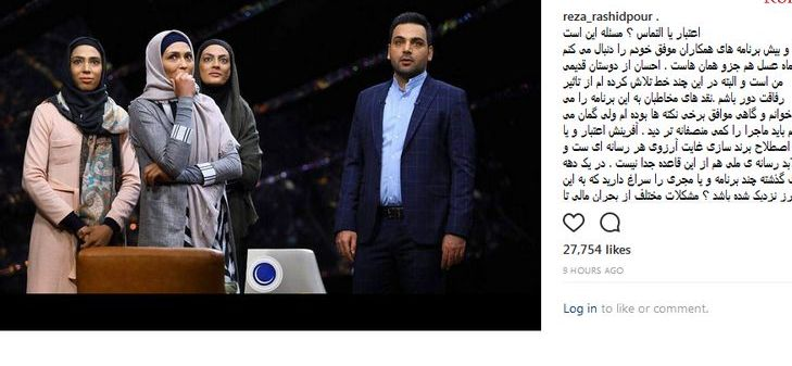 رضا+رشیدپور
