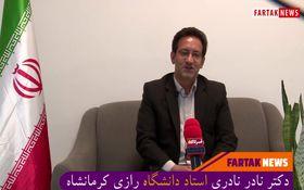 پیام تبریک نوروز دکتر نادر نادری استاد دانشگاه رازی