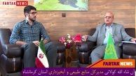 پهباد هوشمند حفاظتی  برای کنترل حوزه منابع طبیعی در کرمانشاه استفاده میشود