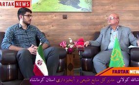 کرمانشاه 527 هزار هکتار جنگل دارد