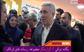 صحبتهای وزیر میراثفرهنگی  در سیزدهمین نمایشگاه گردشگری کشور  در مورد کرمانشاه