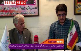 ناگفتههای برکناری رئیس هیأت ورزشهای همگانی توسط مدیرکل ورزش و جوانان استان کرمانشاه