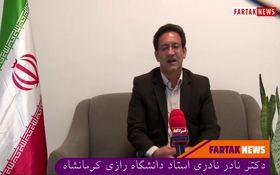 توصیه دکتر نادر نادری استاد دانشگاه رازی در مورد کرونا