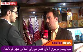 مثلث گردشگری همدان، کردستان و کرمانشاه تشکیل دادهایم