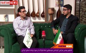 برنامه جذاب خنیای ایرانی را  پنجشنبه شبها در شبکه فرتاک ببینید