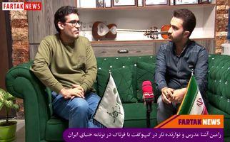 رامین آشنا مدرس و نوازنده تار در گپوگفت در برنامه خنیای ایرانی